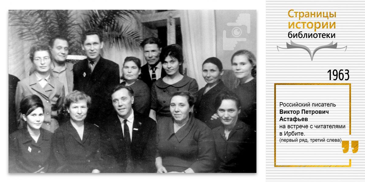 Виктор Петрович Астафьев 1963 год