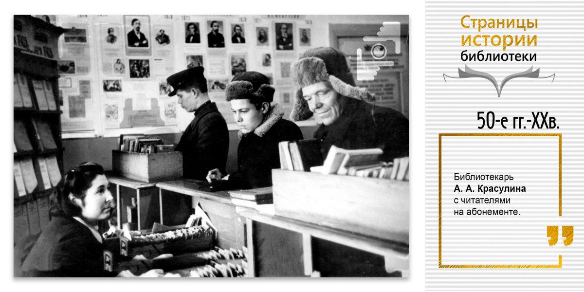 библиотекарь Красулина 50-е годы