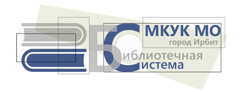 Официальный сайт Библиотечной системы г. Ирбит