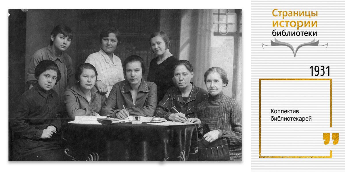 Коллектив библиотекарей 1931 год
