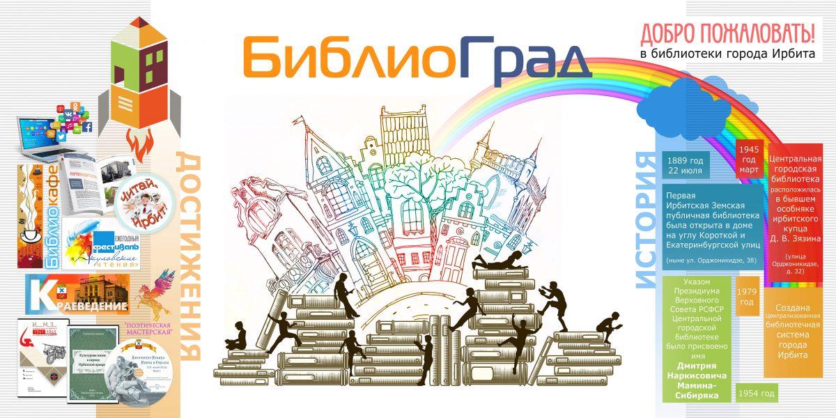 Библиоград