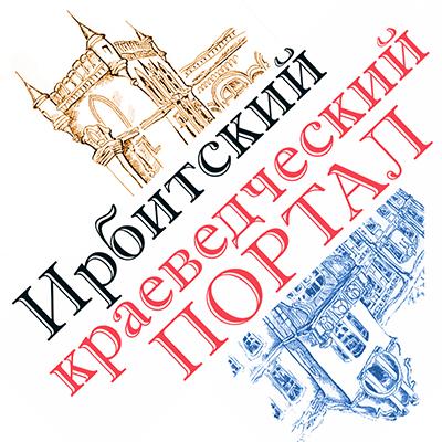 Ирбитский краеведческий портал