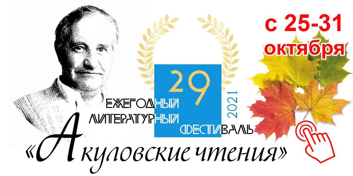 Баннер, Акуловские чтения 2021