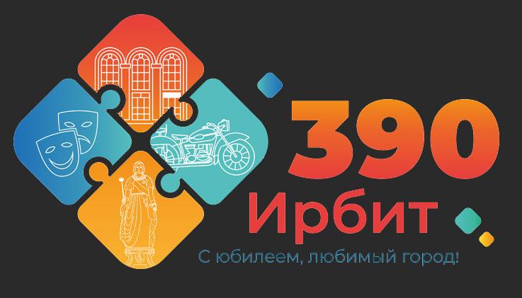 Ирбиту 390 лет!